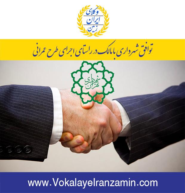 توافق شهرداری با مالک در راستای اجرای طرح عمرانی